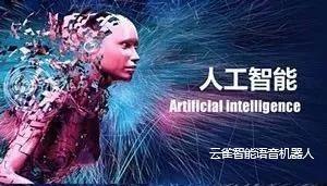 电话机器人,人工智能最接地气应用?