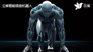 AI智能电话机器人即将引领智能营销未来