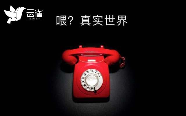 电话机器人是什么?电话机器人是干什么的