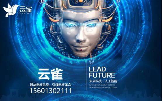 智能电话机器人吸引了很多企业和投资人的青睐