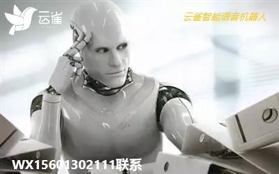 智能电话机器人优点 让呼叫中心不再忙碌